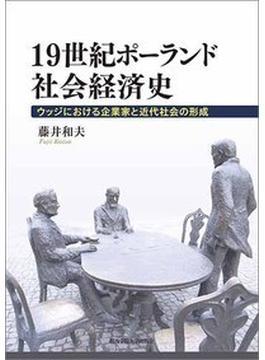 19世紀ポーランド社会経済史 ウッジにおける企業家と近代社会の形成