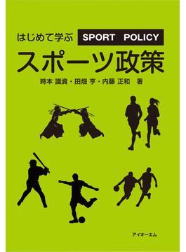 はじめて学ぶスポーツ政策