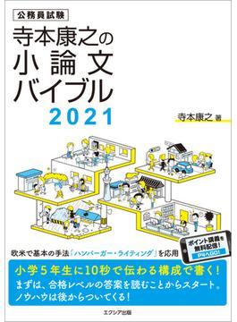 寺本康之の小論文バイブル 公務員試験 2021
