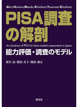 PISA調査の解剖 能力評価・調査のモデル