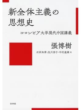 新全体主義の思想史:コロンビア大学現代中国講義