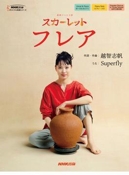 フレア 連続テレビ小説スカーレット ボーカル&ピアノ ピアノ・ソロ 女声三部合唱