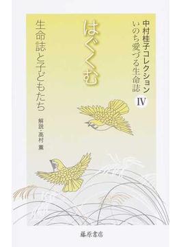 中村桂子コレクション いのち愛づる生命誌 4 生命誌と子どもたち