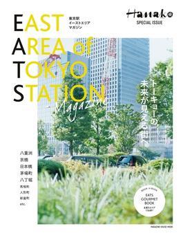 East Area of Tokyo Station Magazine