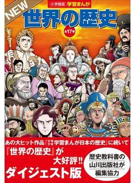 小学館版学習まんが 世界の歴史 全17巻 NEWダイジェスト版(学習まんが)