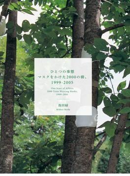 ひとつの事態 マスクをかけた2000の樹、1999−2005