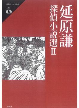 延原謙探偵小説選 2(論創ミステリ叢書)