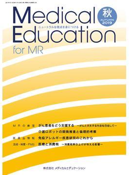 Medical Education for MR Vol.19 No.75 2019年秋号