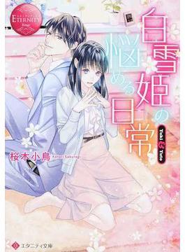 白雪姫の悩める日常 Yuki & Yuto(エタニティ文庫)