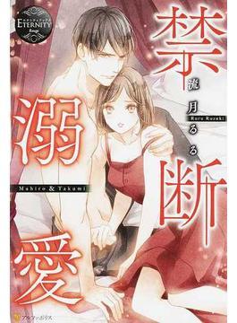 禁断溺愛 MAHIRO&TAKUMI(エタニティブックス・赤)