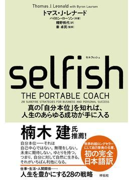 selfish 真の「自分本位」を知れば、人生のあらゆる成功が手に入る