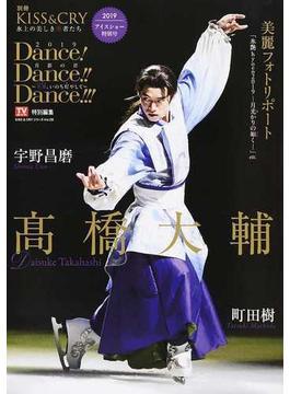 Dance!Dance!!Dance!!!2019月影の君~来舞、いのち灯やして~ 2019アイスショー特別号(TOKYO NEWS MOOK)