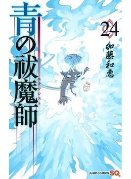 青の祓魔師 24 (ジャンプコミックス)(ジャンプコミックス)
