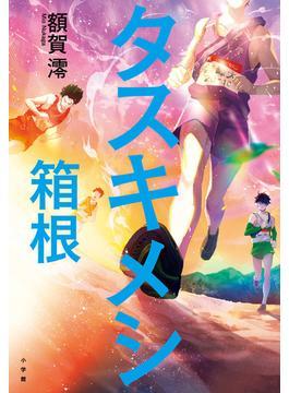 タスキメシ−箱根−
