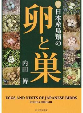 日本産鳥類の卵と巣