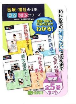 医療・福祉の仕事見る知るシリーズ 第5期(全5巻)