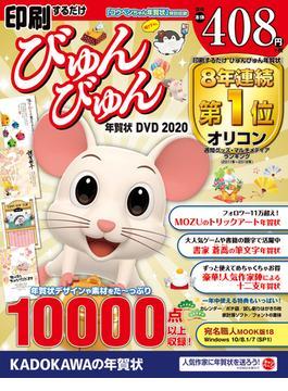 印刷するだけ びゅんびゅん年賀状 DVD 2020