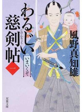 わるじい慈剣帖 1 いまいくぞ(双葉文庫)