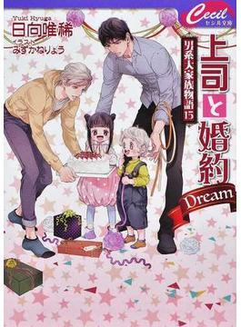 上司と婚約Dream(セシル文庫)