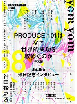 yom yom vol.58(2019年10月号)(yomyom)