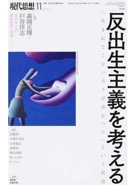 現代思想 vol.47−14 特集反出生主義を考える