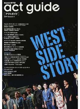 act guide 2019Season3 ウエスト・サイド・ストーリー/秋の国内外注目作特集(TOKYO NEWS MOOK)