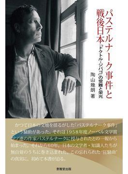 パステルナーク事件と戦後日本 『ドクトル・ジバゴ』の受難と栄光