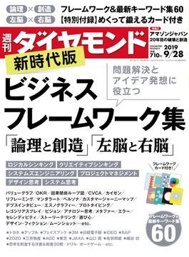 週刊ダイヤモンド  19年9月28日号(週刊ダイヤモンド)