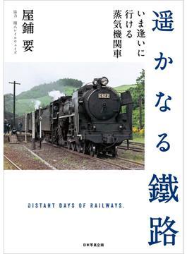 遙かなる鐵路 いま逢いに行ける蒸気機関車