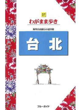 台北 第5版