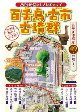 百舌鳥・古市古墳群 凸凹地図とおさんぽマップ(ブルーガイド)