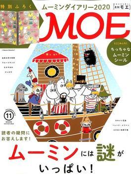 MOE (モエ) 2019年 11月号 [雑誌]