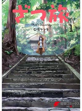 【期間限定価格】ざつ旅-That's Journey- 1(電撃コミックスNEXT)