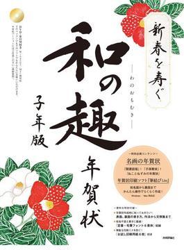 新春を寿ぐ 和の趣年賀状 子年版