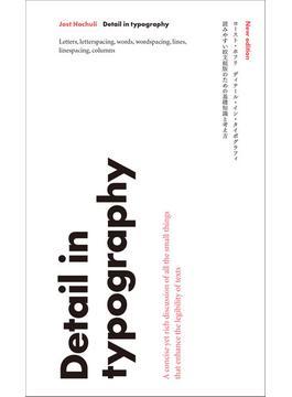 ディテール・イン・タイポグラフィ 読みやすい欧文組版のための基礎知識と考え方 改訂版