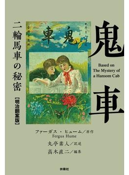 鬼車 二輪馬車の秘密【明治翻案版】(扶桑社BOOKS)