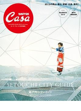 Casa BRUTUS特別編集 瀬戸内シティガイド(Casa BRUTUS特別編集)