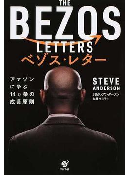 ベゾス・レター アマゾンに学ぶ14カ条の成長原則