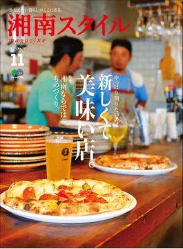 湘南スタイルmagazine 2019年11月号 第79号