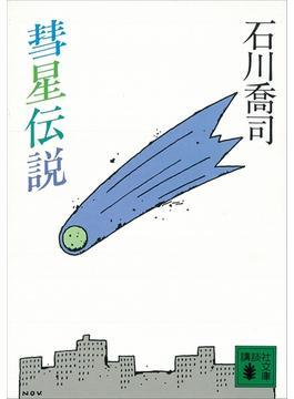 彗星伝説(講談社文庫)