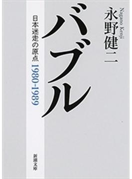 バブル―日本迷走の原点―(新潮文庫)(新潮文庫)