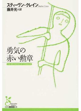勇気の赤い勲章(光文社古典新訳文庫)