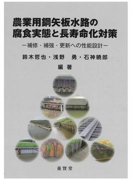 農業用鋼矢板水路の腐食実態と長寿命化対策