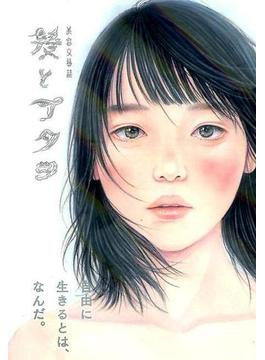 髪とアタシ 第6刊 美容文藝誌