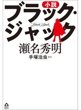 小説 ブラック・ジャック(APeS Novels)