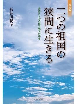 二つの祖国の狭間に生きる 長谷川テルの遺児暁子の半生 復刻版