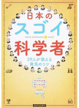日本のスゴイ科学者 29人が教える発見のコツ