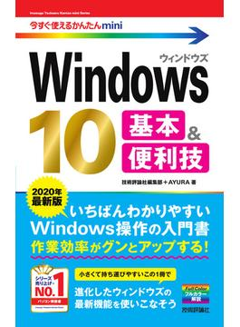 Windows 10基本&便利技 2020年最新版