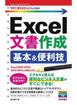 Excel文書作成基本&便利技 Excel 2019/2016/2013/Office 365対応版