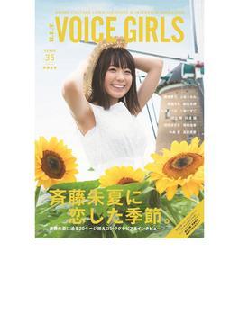 【斉藤朱夏生写真付】B.L.T. VOICE GIRLS Vol.35